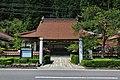 Saizen-ji (Akiota, Hiroshima).jpg