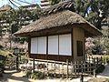 Sekishoan Teahouse in Shukkei Garden.jpg