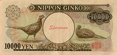 Series D 10K Yen Bank of Japan note - back.jpg