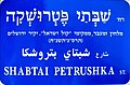 Shabtai Petrushka Street Jerusalem 2002.jpg