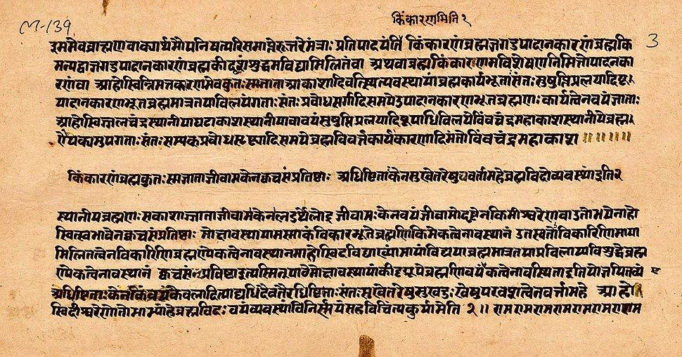 Shvetashvatara Upanishad verse 1.1, Sanskrit, Devanagari script