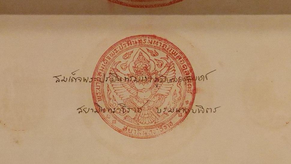 Signature of King Bhumibol Adulyadej in Thai Constitution of 1932 (1952 edition)