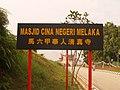 Signboard Mosque.jpg