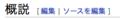Single edit tab at Japanese Wikipedia 06.png