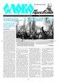 Slovo-46-2010.pdf