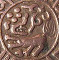 Snow Lion on Tibetan Government coin.jpg