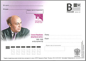Solomon Mikhoels - A postal card issued to commemorate the 125th birth anniversary of Solomon Mikhoels. Post of Russia, 2015.
