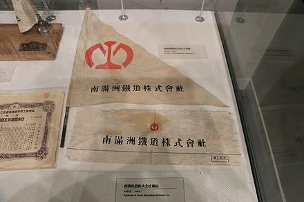 満州腕章、中国産業博物館コレクション