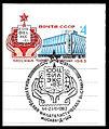 StampOrigUSSR1983CPA118.jpeg
