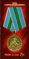 Stamp of Russia 2014 No 1853 Medal For the Defence of the Soviet Transarctic.png