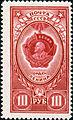 Stamp of USSR Орден Ленина. 1707.jpg