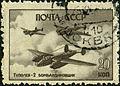 Stamp of USSR 1034g.jpg