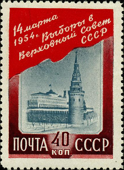 File:Stamp of USSR 1746.jpg
