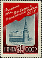 Stamp of USSR 1746.jpg