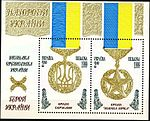 Stamp of Ukraine block-ordeny.jpg