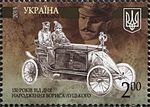 Stamp of Ukraine s1426.jpg