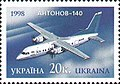 Stamp of Ukraine s227.jpg