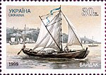 Stamp of Ukraine s248.jpg
