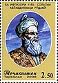 Stamps of Tajikistan, 019-08.jpg
