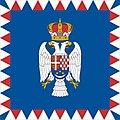 Standard of Pavle Karadjordjevic of Yugoslavia.jpg