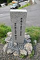 Stone monument of Shojuin guest room in Okuyamada, Ujitawara, Kyoto August 11, 2018 03.jpg