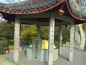 Yongming poetry - Rebuilt tomb of Su Xiaoxiao.