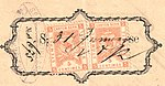 Switzerland Bern 1881 revenues 5c - 23a 4-K and 5-K detail.jpg