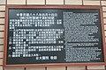 TW 台灣 Taiwan 台北 Taipei 中正區 Zhongzheng 中山南路 Zhongshan South Road 國立臺灣大學醫學院 NTU National Taiwan University Hospital August 2019 IX2 05.jpg