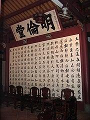 180px-Tainan_Confucian_temple_-_%E5%A4%A