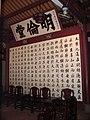 Tainan Confucian temple - 大學 calligraphy.jpg