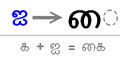 Tamil vowel marker ai.PNG