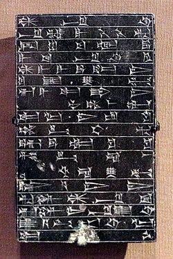 Tavoletta di fondazione di rim-sin, 1822-1763 ac ca.jpg