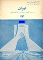 Tehran - elementary students book series (23) by Ministry of Education, 1973.pdf