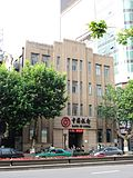 The National Commercial Bank of Nanjing 02 2011-06.JPG