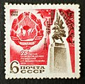 The Soviet Union 1969 CPA 3840 stamp (Romanian Arms and Soviet War Memorial in Bucharest) large resolution.jpg