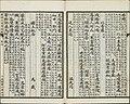 Three Hundred Tang Poems (116).jpg