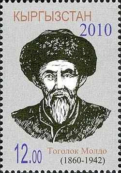 Togolok Moldo 2010 Kyrgyzstan stamp.jpg