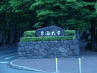 Tokai University - SHONAN Campus gate