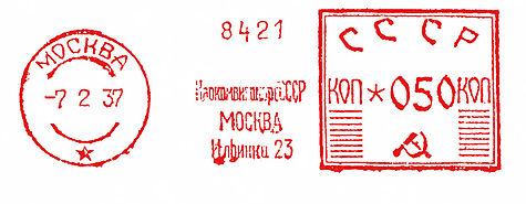 USSR stamp type B1.jpg