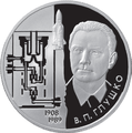 Valentin Glushko on a 2008 Russian coin; RR5110-0084R.png