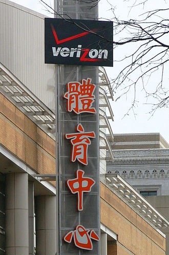 Chinatown (Washington, D.C.) - Sign outside the Capital One Arena (then the Verizon Center) in Chinatown