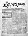 Vidrodzhennia 1918 011.pdf