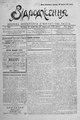 Vidrodzhennia 1918 156.pdf