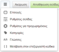 VisualEditor - Toolbar - Cancel-save-el.png