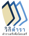 Wikibooks-logo-th.png