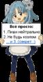 Wikipe-tan trifecta sign RU.png