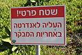 Yad Mordechai water tower IMG 6818.JPG