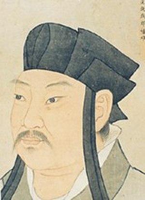 Yang Xiong (author) - Image: Yang Xiong