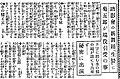 Yomiuri19221127.JPG