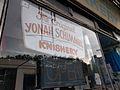 Yonah Schimmel knishery sign.jpg